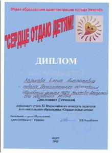 Копия диплома сердце отдаю детям Харькова